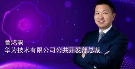 華為魯鴻駒:5G引領新基建,AI創造新價值