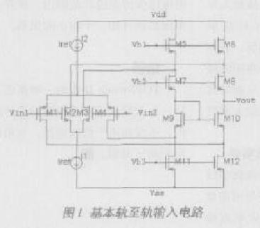 具有R-R输入功能的低压低功耗CMOS运算放大电...