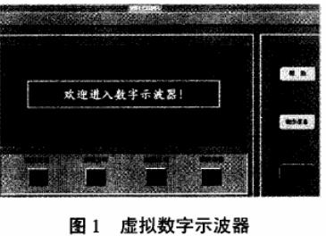 基于多功能數據采集卡PXI-6670E實現虛擬數字示波器的設計