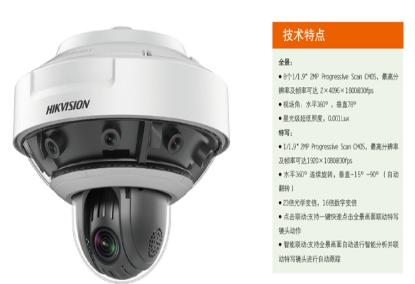 海康威视鹰眼设备可提供高清全景360度自动跟踪功能