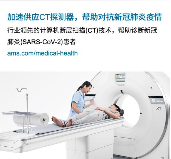 艾迈斯半导体因加速提供高水平的必备CT探测器来对抗新冠肺炎疫情而受到上海联影表彰