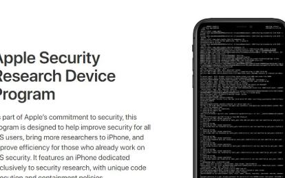 苹果启动安全研究设备计划 为安全研究人员提供越狱...