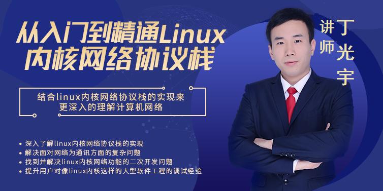 从入门到精通linux内核网络协议栈