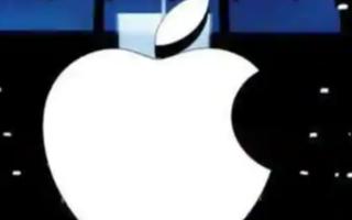 蘋果公司邀請安全研究人員申請接收修改后的iPhone