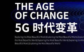 5G建設在多方面已取得顯著成績