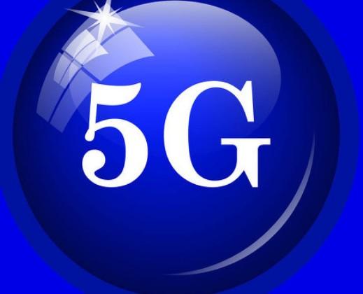 探討5G技術、標準、試驗、產業等最新進展與趨勢