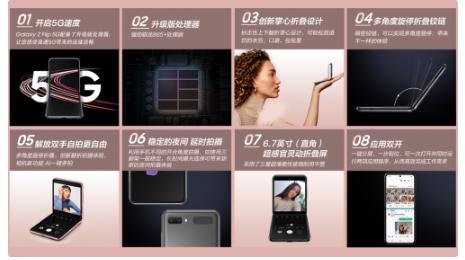 三星折疊屏手機Galaxy Z Flip 5G發布