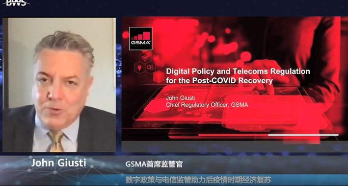 GSMA呼吁各國借鑒中國等5G先行國家的政策經驗