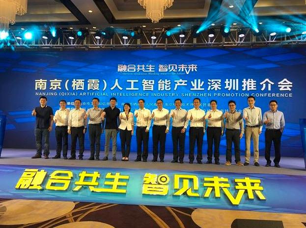 南京(棲霞)人工智能產業深圳推介會成功舉辦
