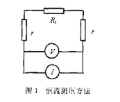 采用不同的测量方法和连接方式对电阻进行有效测量