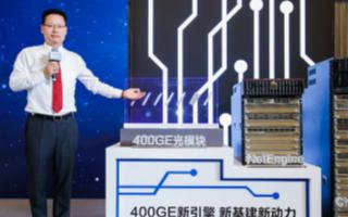 华为发布新400GE数据中心交换机,加速产业数字化转型