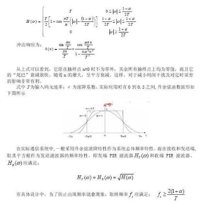 奈奎斯特升余弦数字滤波器的工作原理和采用FPGA器件实现设计