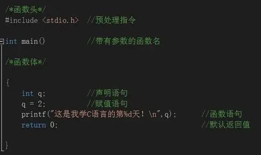 了解一些C程序的基本规则