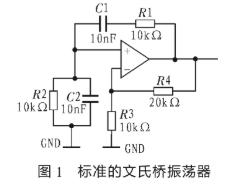 采用MAX5467 10 kΩ数字电位器实现文氏...