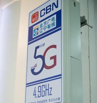 北方广电已开通多个5G基站