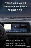 汇顶科技提供的芯片+算法的车规级触控整体解决方案