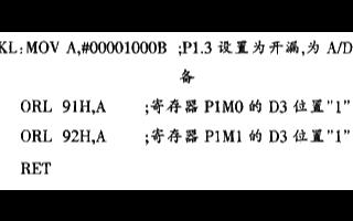 基于增强型8051单片机实现记忆示波器的设计和应用研究