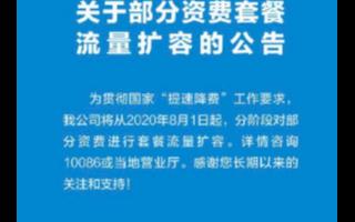 中国移动套餐流量扩容,推动用户向5G迁转是必然趋...