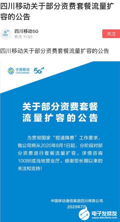 中国移动套餐流量扩容,推动用户向5G迁转是必然趋势