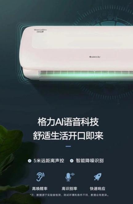 海思芯片将搭至载格力电器AI语音空调