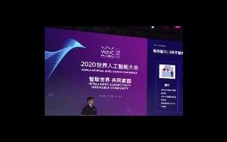云从科技联合创始人姚志强 人工智能是一个趋势不是...