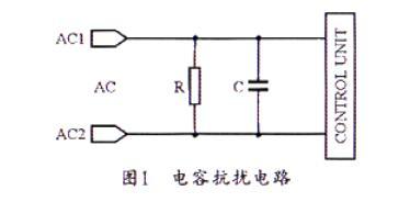 小家电控制板的电磁兼容解决方案