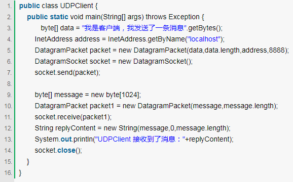 如何利用Java代码实现UDP和TCP通信