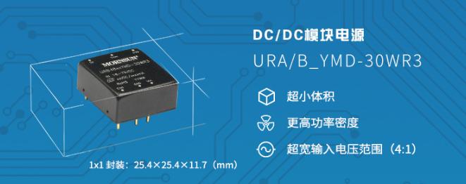 金升陽推出DC/DC模塊電源寬壓高功率密度產品——URA/B_YMD-30WR3 系列