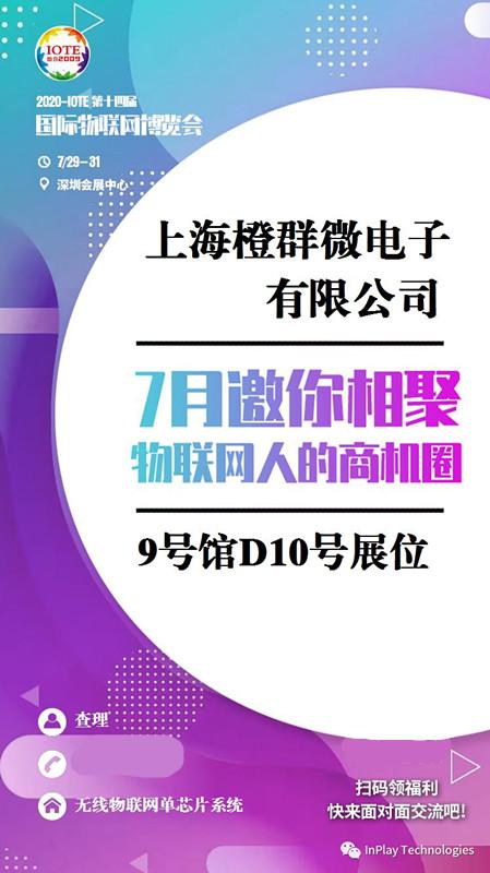 上海橙群微电子InPlay 亮相IOTE 2020深圳国际物联网展