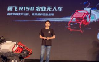 """極飛R150農業無人車發布,打造""""農田里的變形金剛"""""""