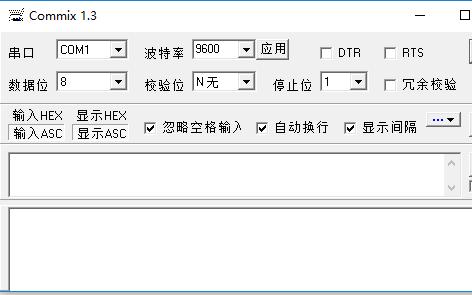 Commix串口调试助手应用程序免费下载