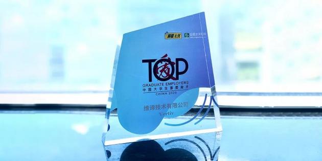 """维谛技术(Vertiv)荣获""""2020中国大学生喜爱雇主""""奖"""