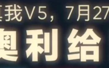 Realme V5于7月27日发布,TENAA泄漏技巧主要规格