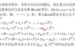 基于StratixⅡEP2S30484C5芯片的乘除法和开方运算�e算法的实现