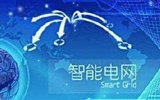 国家电网、南方电网和华为等在3GPP成功立项5G...