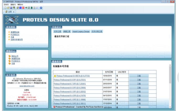 Proteus8.0电路仿真软件免费下载