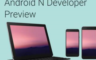Google決定將Android N預覽版提供給...