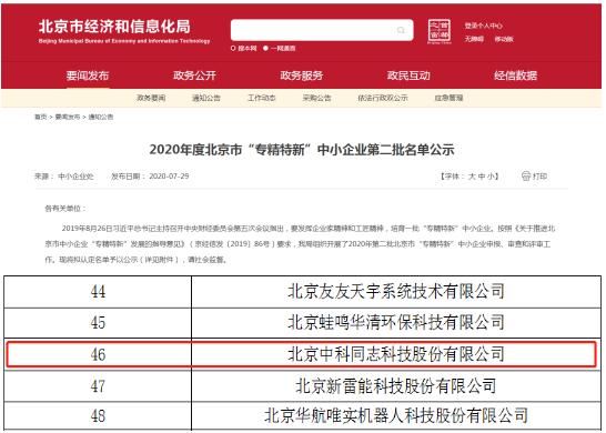 中科同志科技被评为2020年北京专精特新中小企业