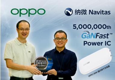 纳微氮化镓器件助力OPPO新一代快充