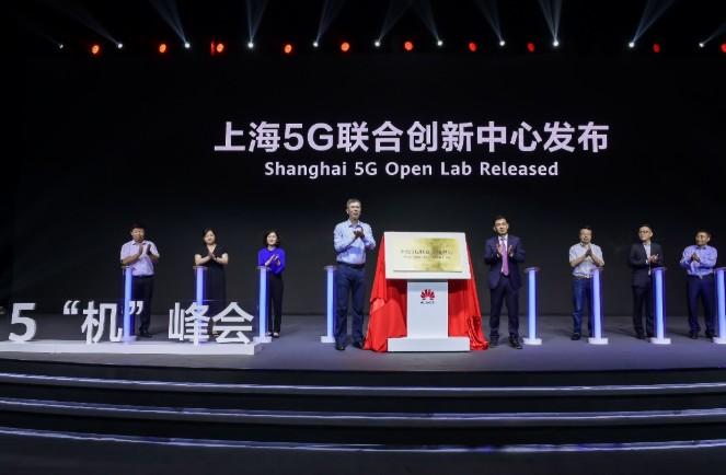 加速5G产业集聚,华为助力上海打造协同创新生态体系