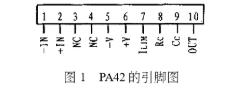 高电压大功率运算放大器PA42的工作原理、特点及...