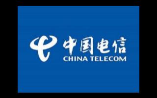 中国电信新建系统100%上云,推进IT架构互联网化
