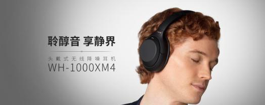 索尼全新耳机上市 20级主动降噪续航达30小时