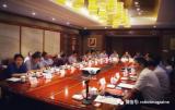 """中国机器人峰会常态化活动——""""提升智能机器人关键技术创新能力""""专题研讨会"""