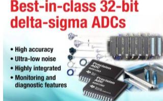 TI 32位增量-累加模数转换器的应用特点和优势...