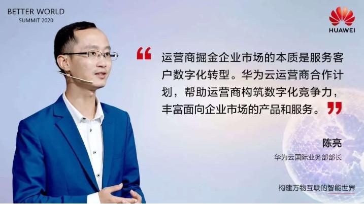 华为云推出5G+X联创营和5G创新实验室等专项计...