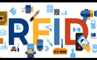 盘点RFID电子标签的优点