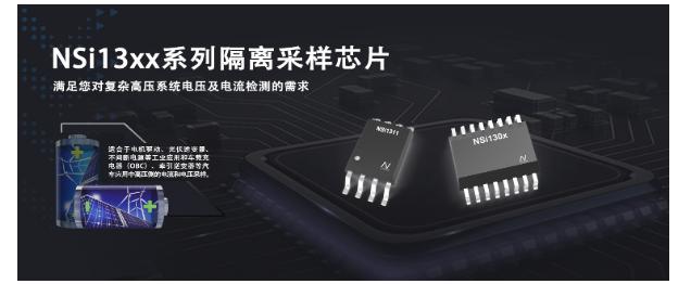 纳芯微针对高压系统中电流和电压检测推出NSi13xx系列隔离采样芯片