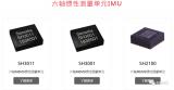深迪半导体的MEMS传感器项目在浙江绍兴举行签约仪式