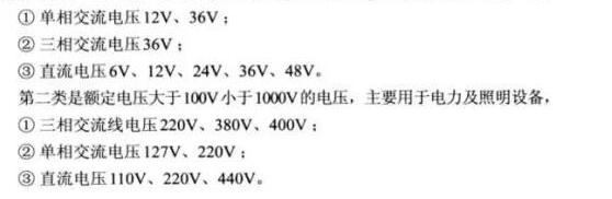 低壓電工和高壓電工的區別是什么